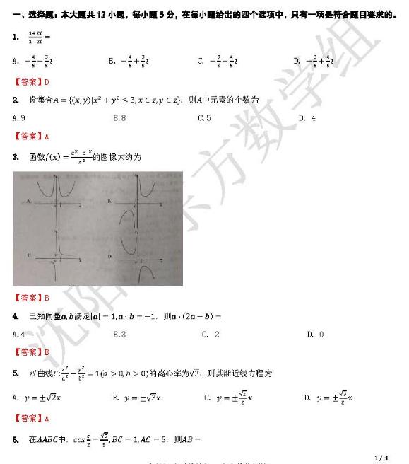 宁夏2018年高考理科数学试题及参考答案