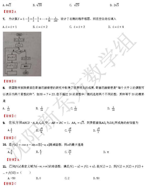 吉林2018年高考理科数学试题及参考答案