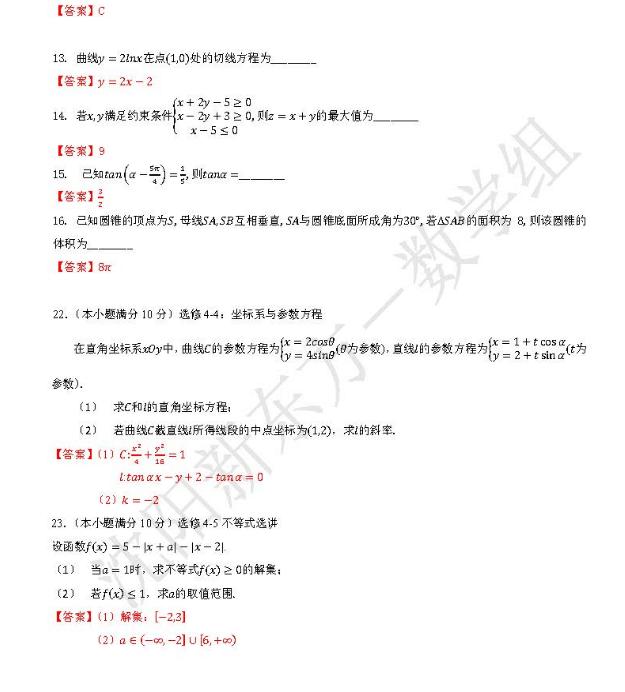 2018重庆高考文科数学试题及参考答案【图片版】