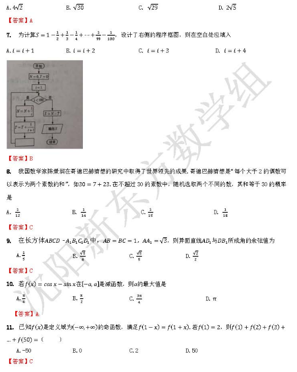 黑龙江2018高考理科数学试题及答案