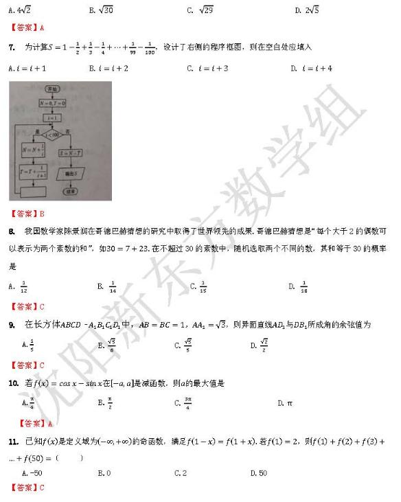 2018重庆高考理科数学试题及参考答案【图片版】