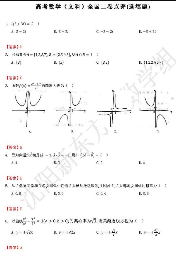 黑龙江2018高考文科数学试题及答案