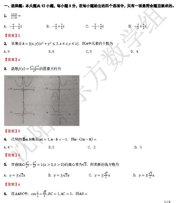 2018甘肃高考理科数学试题及参考答案【图片版】