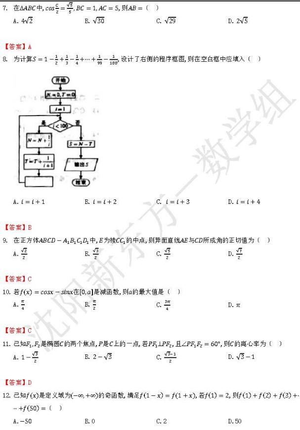 陕西2018高考文科数学试题及答案