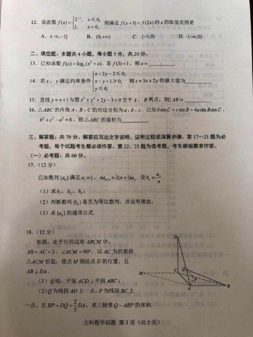 2018湖南高考文科数学试题【图片版】
