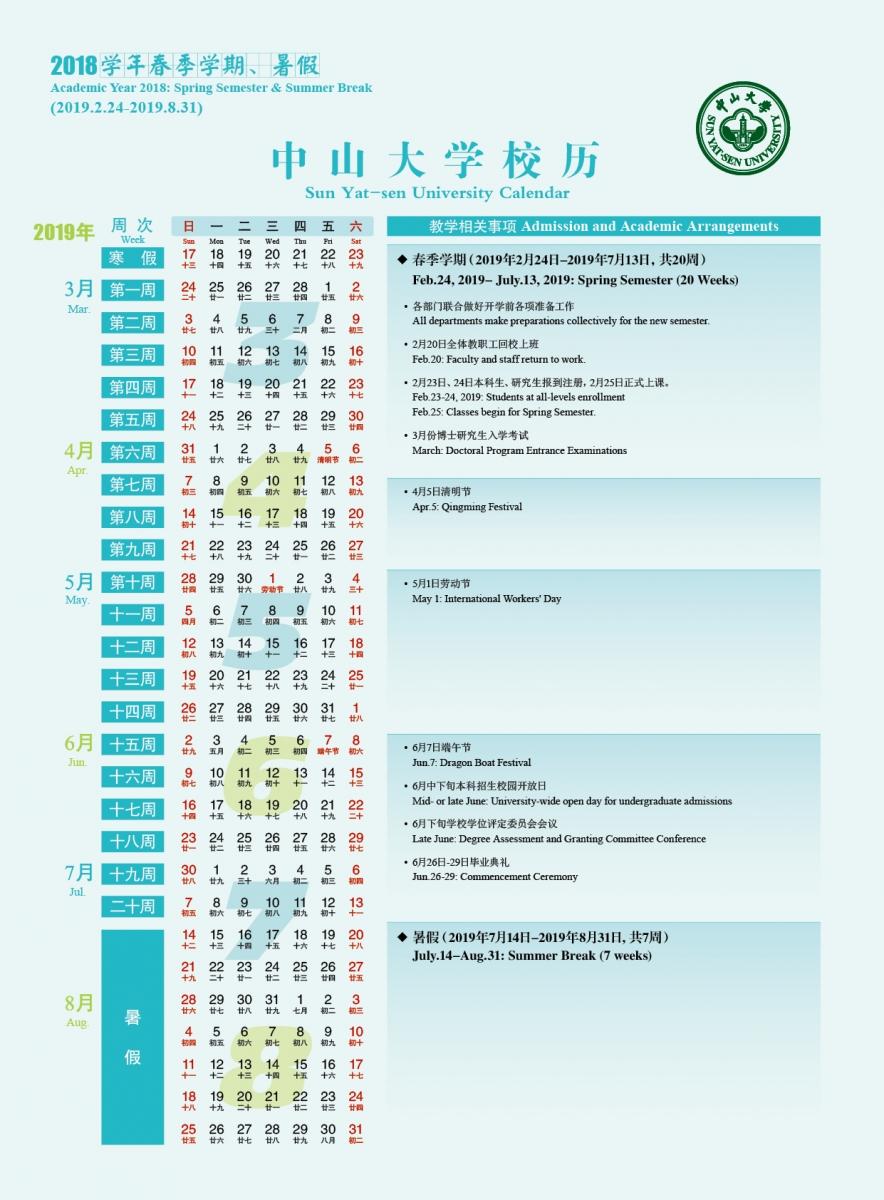 中山大学2018-2019学年校历安排