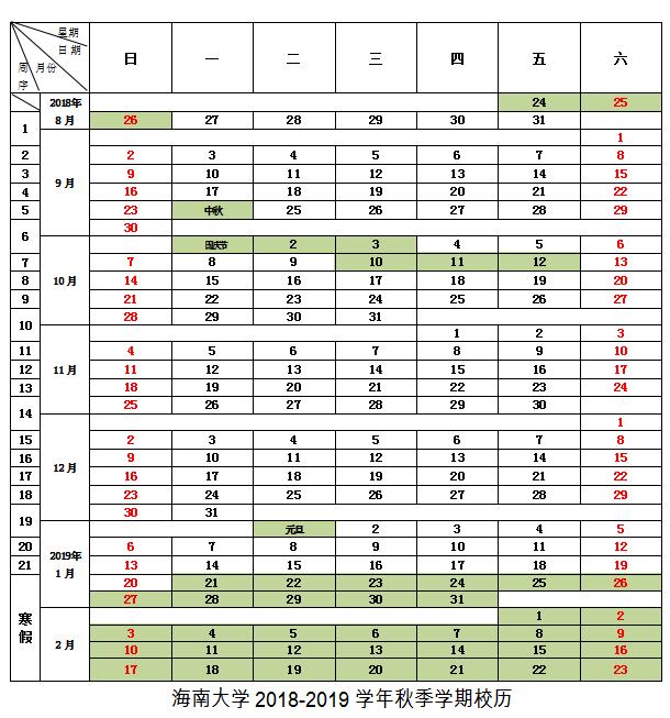 海南大学2018-2019学年校历安排