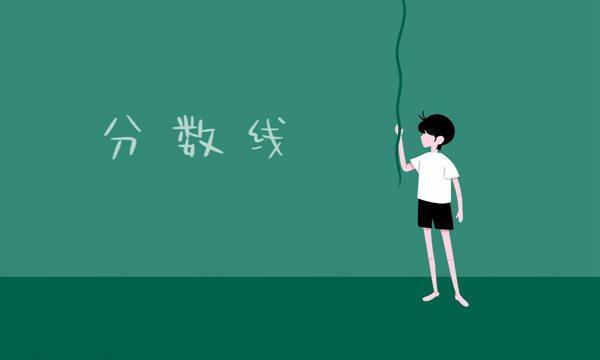 2018年云南高考专科分数线公布:文200理200