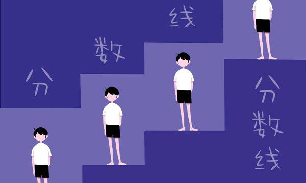 2018辽宁高考专科分数线最新发布:理180 文180