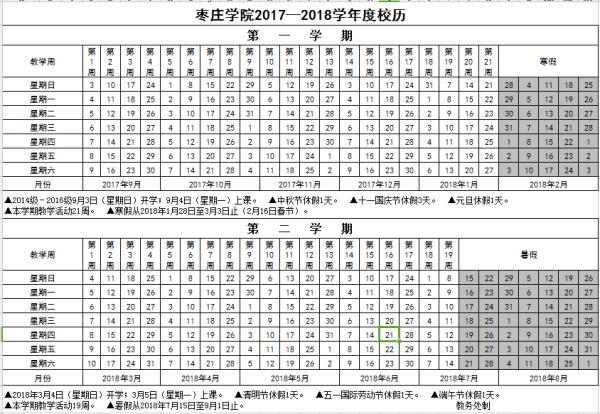 枣庄学院2018暑假从什么时候开始 放假时间安排