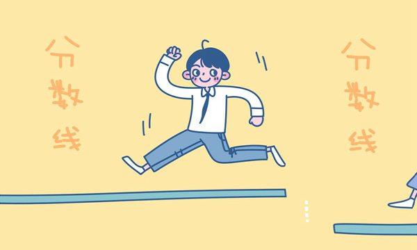 2018江苏高考专科分数线是多少 什么时候公布