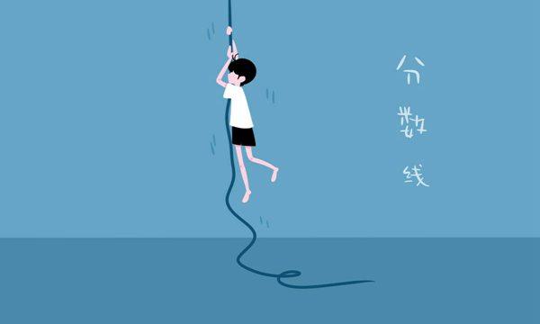 2018年青海高考专科分数线公布:文200 理200