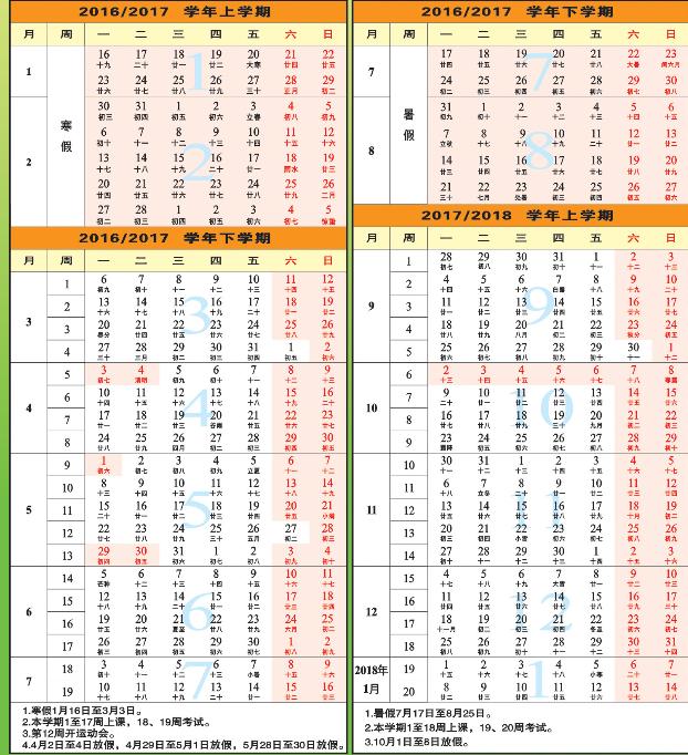 沈阳药科大学2017-2018学年校历安排
