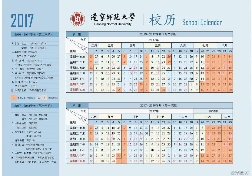 辽宁师范大学2017-2018学年校历安排