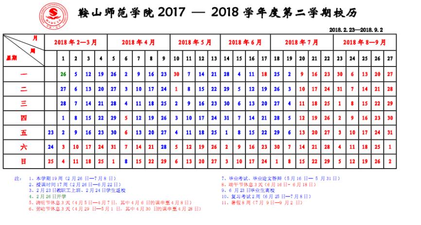 2018鞍山师范学院暑假放假初中芭素材时间v初中图片