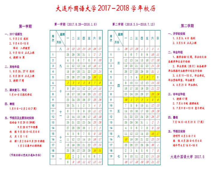 大连外国语大学2017-2018学年校历安排