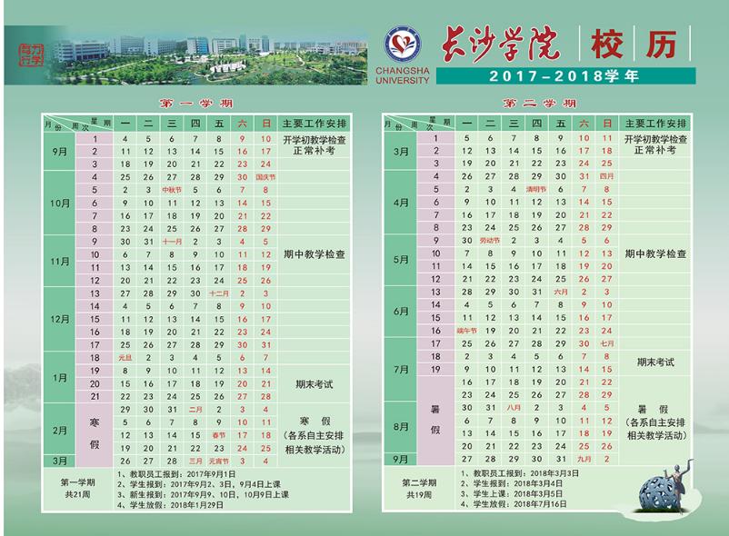 长沙学院2017-2018学年校历安插