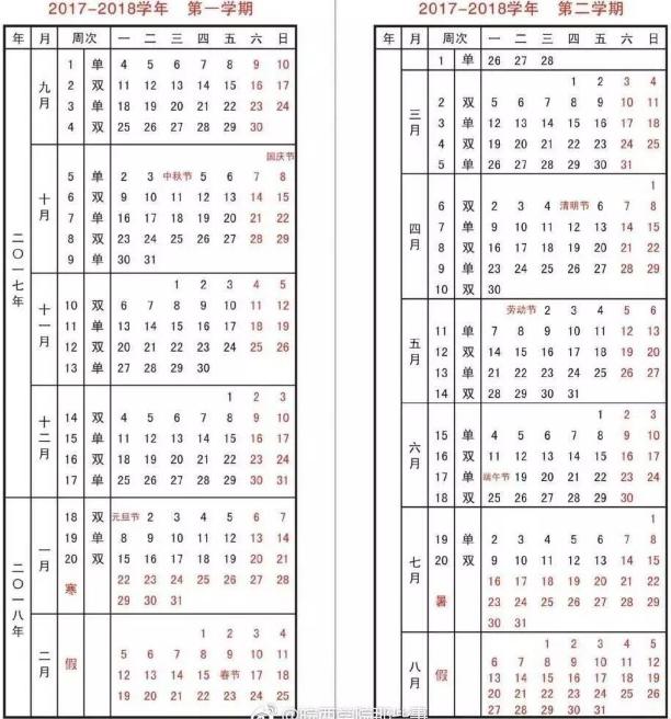 皖西学院2018校历