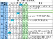 2018年浙江水利水电学院什么时候放暑假