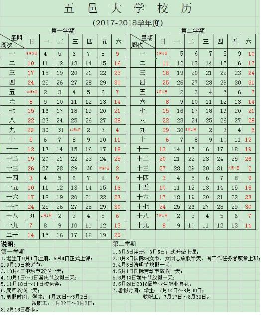 五邑大学2017-2018学年校历安排