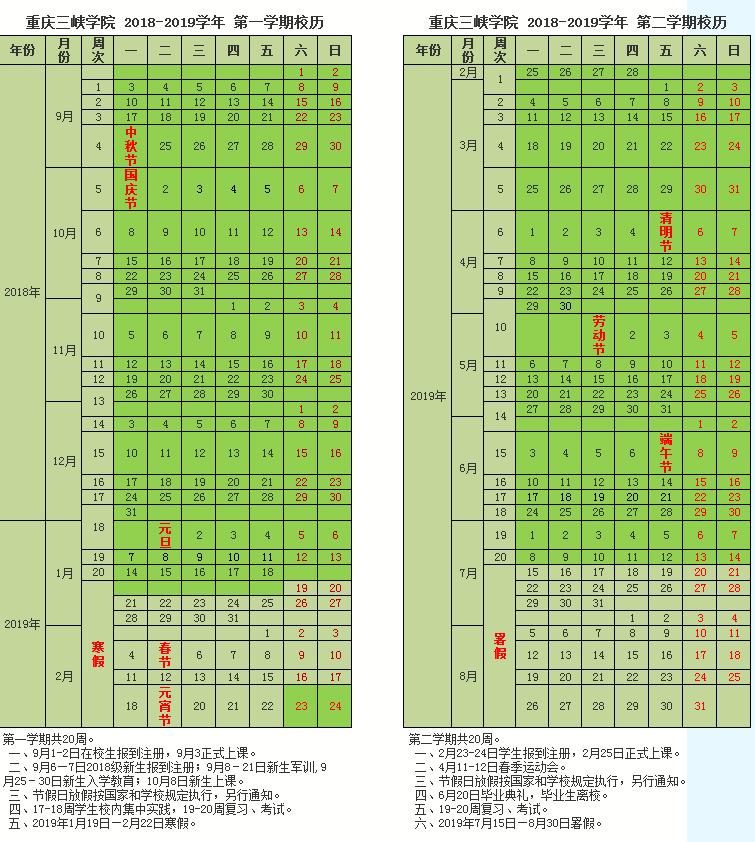 重庆三峡学院2019学年校历安排