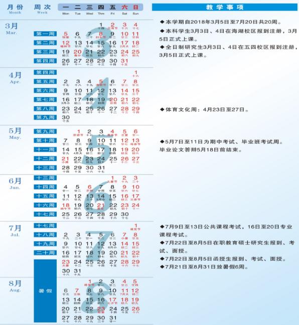 青海师范大学2018新生暑假开学时间
