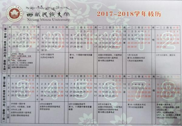 西藏民族大学2018新生暑假开学时间