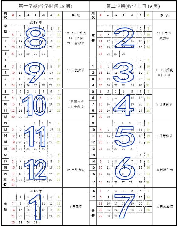 西藏藏医学院2018新生暑假开学时间