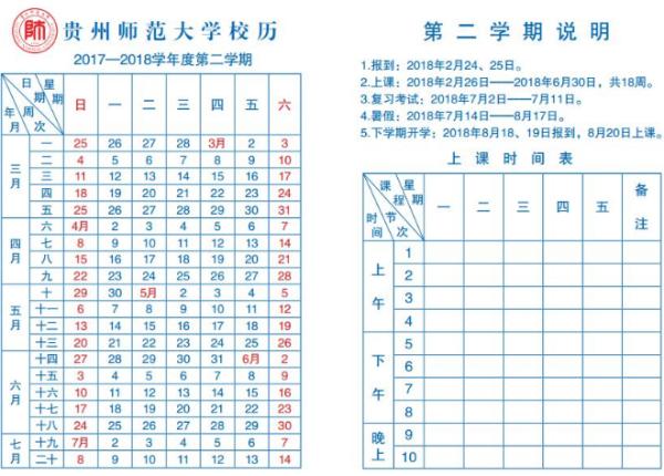 贵州师范大学2018新生暑假开学时间