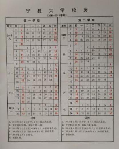 2018年宁夏大学新生开学时间