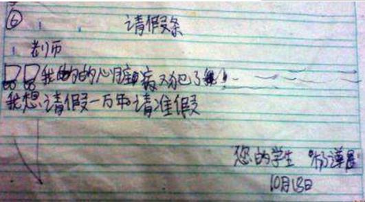 小学生奇葩逆天请假条把老师气吐血