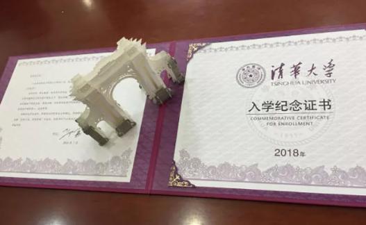 清华大学3D大学录取通知书图片