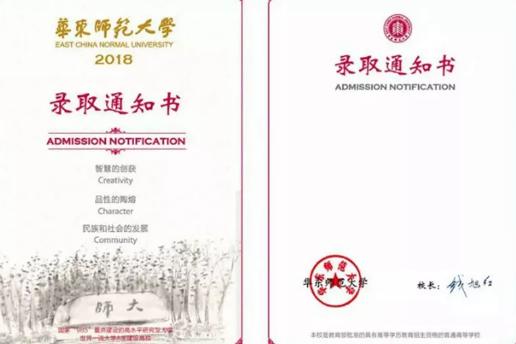 华东师范大学:最清新大学录取通知书