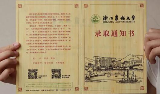 浙江农林大学:古韵古香的大学录取通知书