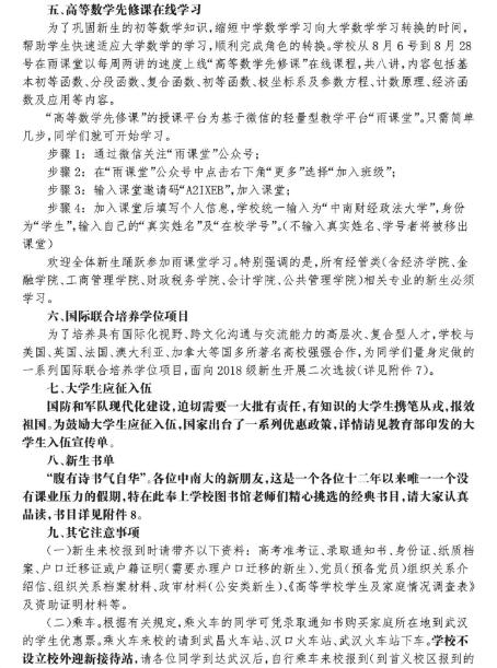 中南财经政法大学2018年新生入学须知