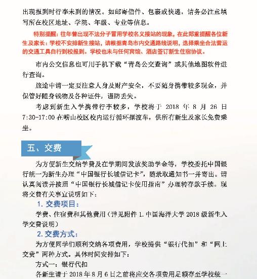 2018中国海洋大学新生入学须知