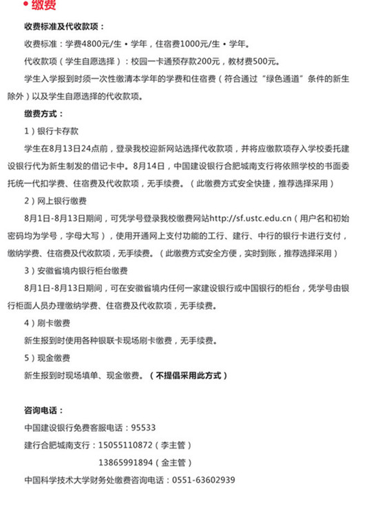 2018中国科学技术大学新生报到时间及入学须知