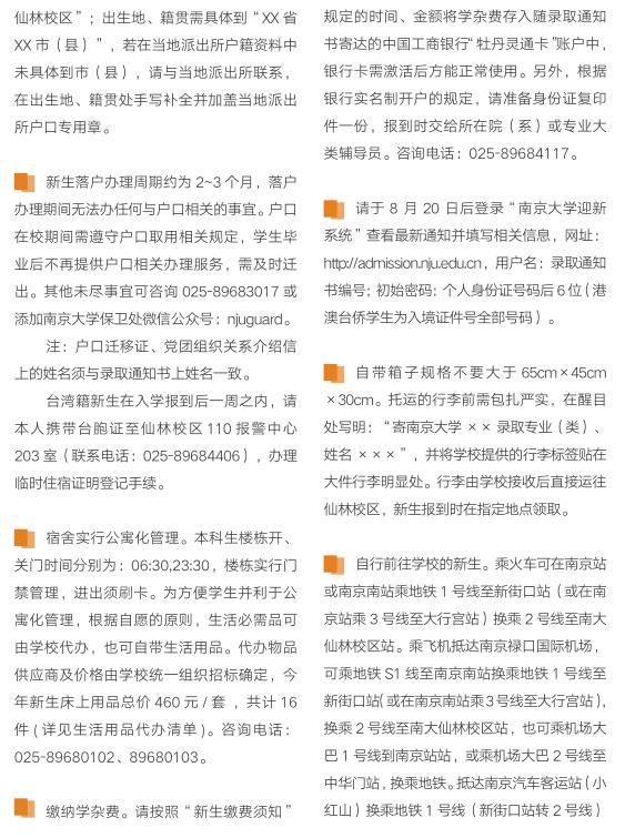 2018南京大学新生报到时间及入学须知