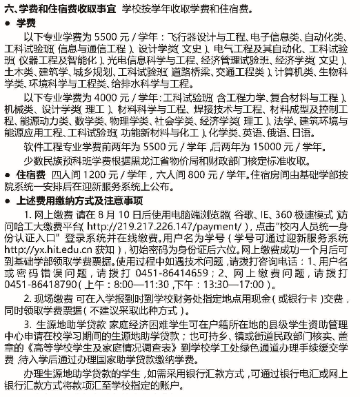 2018哈尔滨工业大学新生报到时间及入学须知