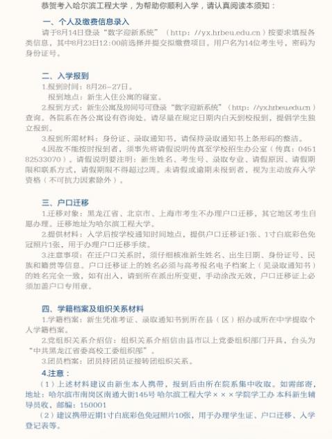 2018哈尔滨工程大学新生报到时间及入学须知