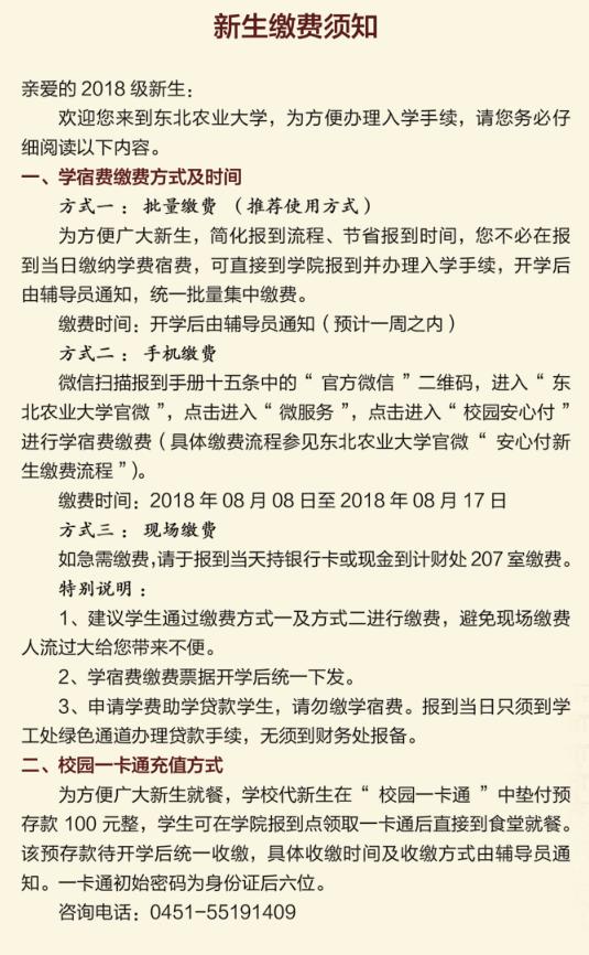 2018东北农业大学新生报到时间及入学须知