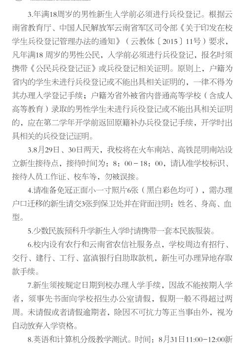 2018云南财经大学新生报到时间及入学须知