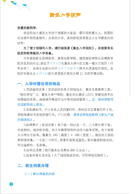 2018重庆大学新生入学须知 什么时候报到