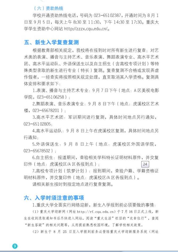 2018重庆大学新生报到时间及入学须知