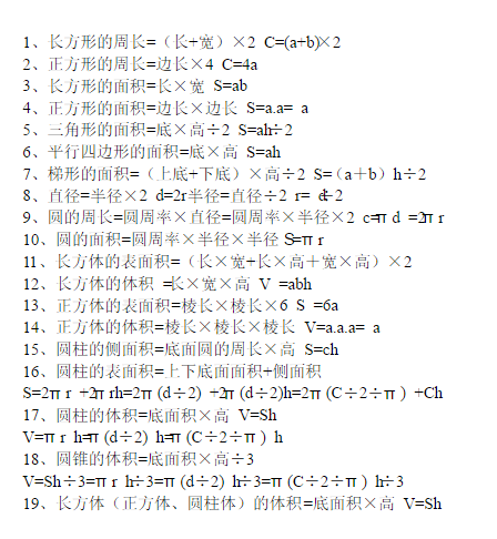 各种图形面积的计算公式