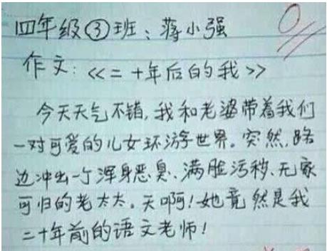 学生搞笑作文能把老师气吐血