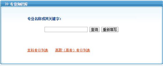 高考志愿填报专业代码查询系统