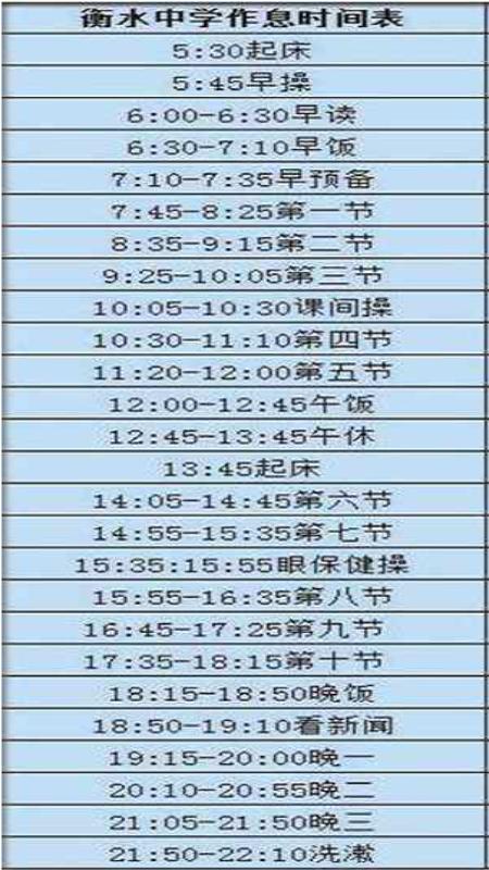 衡水中学学霸作息时间表