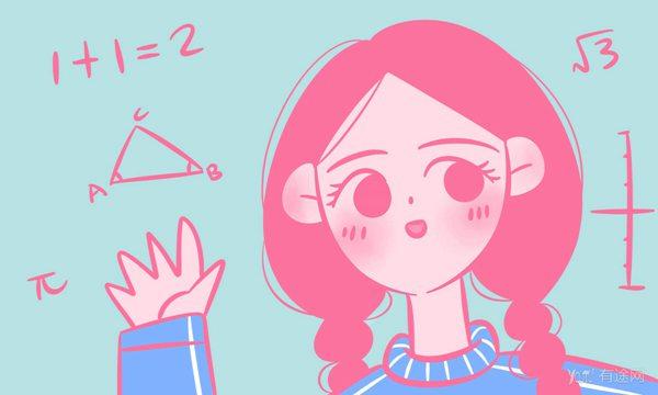 小学数学学习方法 孩子数学成绩不好怎么办