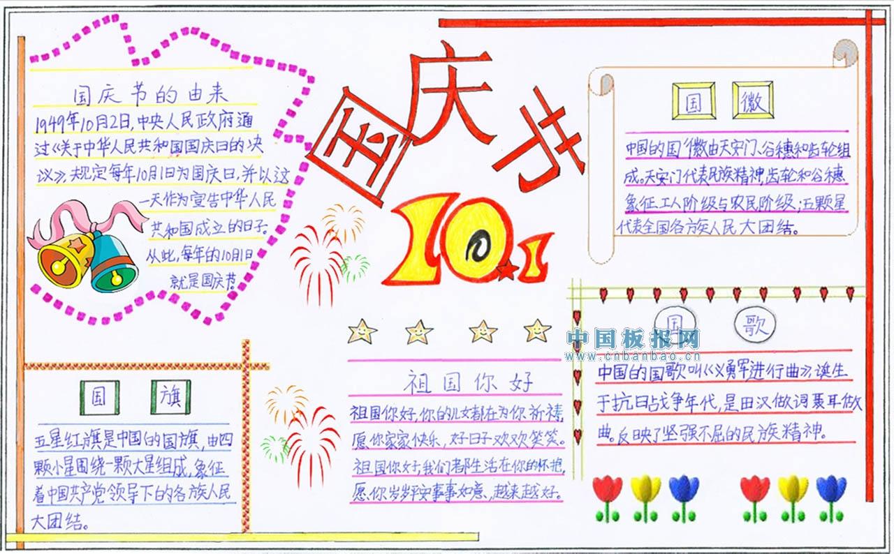 关于国庆节的手抄报内容大全 国庆节简单好看的手抄报
